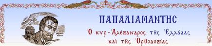 ΠΑΠΑΔΙΑΜΑΝΤΗΣ