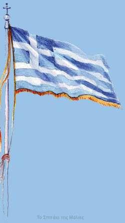 σημαία04