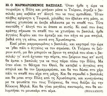 Ο ΜΑΡΜΑΡΩΜΕΝΟΣ ΒΑΣΙΛΙΑΣ