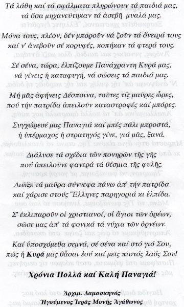 ύμνος στην Παναγία1